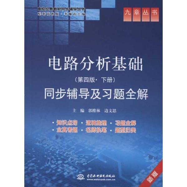 电路分析基础(第四版·下册)同步辅导及习题全解 :高校经典教材同步辅