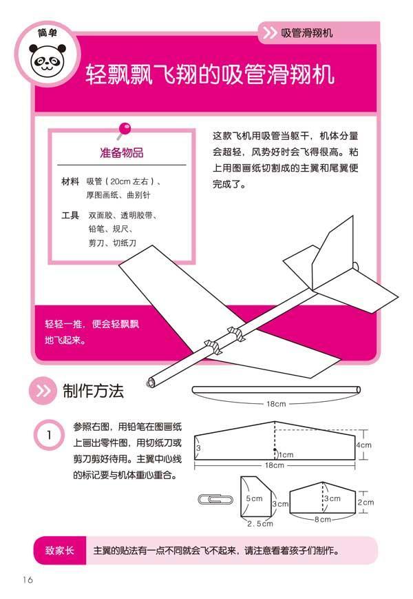 六角拼花方形抱枕的钩法图解
