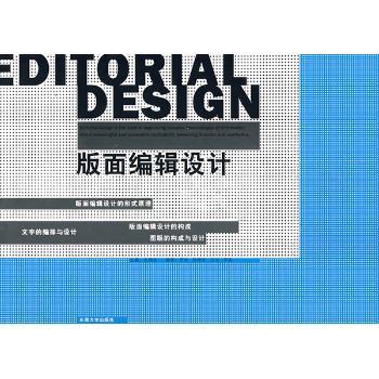 版面编辑设计-毛德宝 著作--文轩网