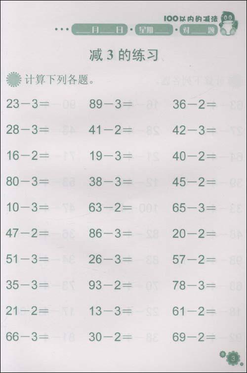 小学一年级数学教材中,规定的10以内加法的特征是:第一,两个加数都是图片
