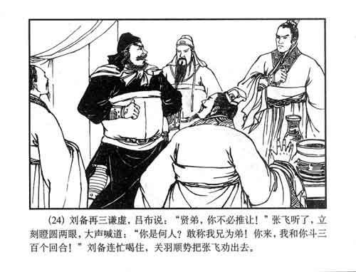 三国演义(中国古典名著连环画典藏版全60册)