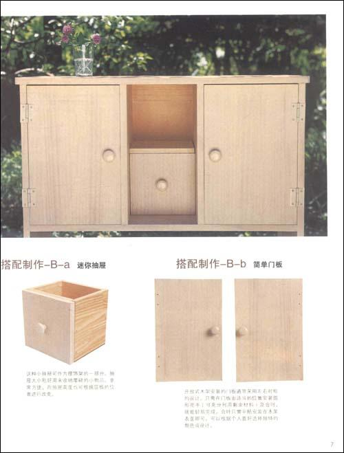 木工柜子连接做法图解