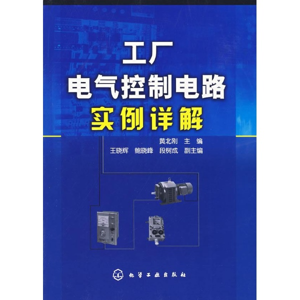 电动阀门及常见电气控制电路