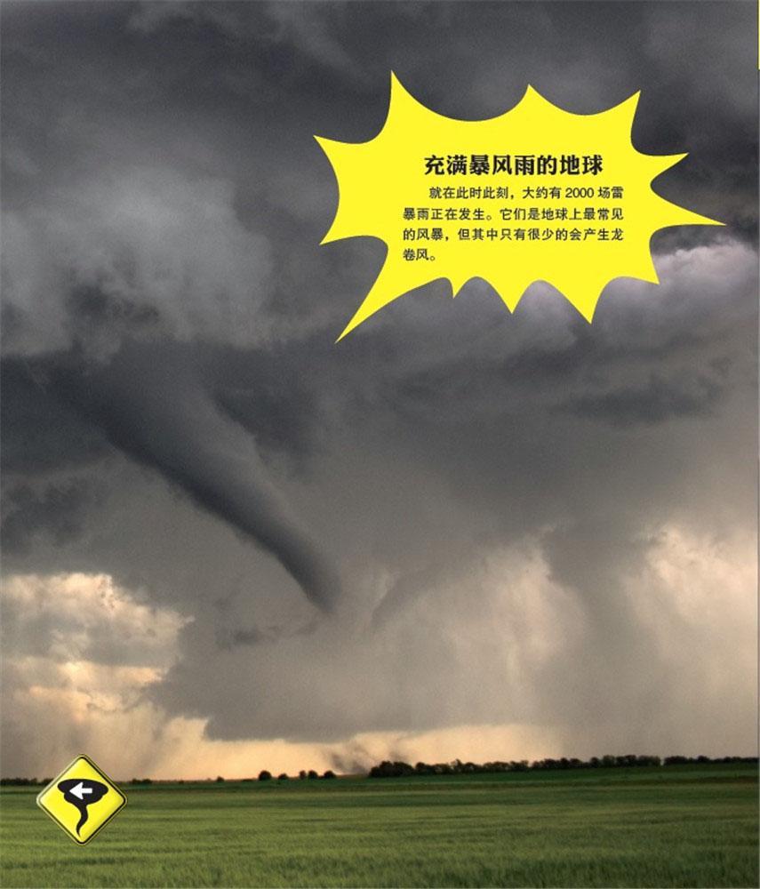 目录 第一章扭曲的天气4 第二章龙卷风发生的时间和地点