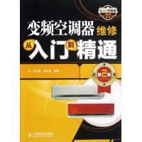 变频空调器维修从入门到精通(第2版)