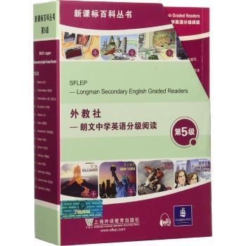 第5級(盒裝本)(附MP3下載)/新課標百科叢書