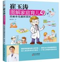 崔玉涛图解家庭育儿(9)直面小儿就医误区