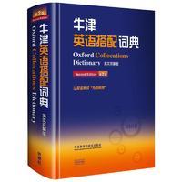 牛津英语搭配词典(英汉双解版,第2版)