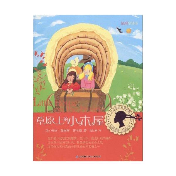 草原上的小木屋-莫红娥-儿童文学
