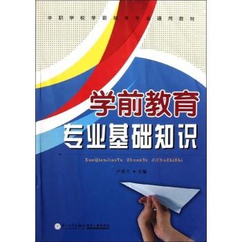 学前教育专业基础知识-卢秀兰-图书-文轩网