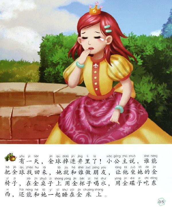 0-3岁经典童话故事大全