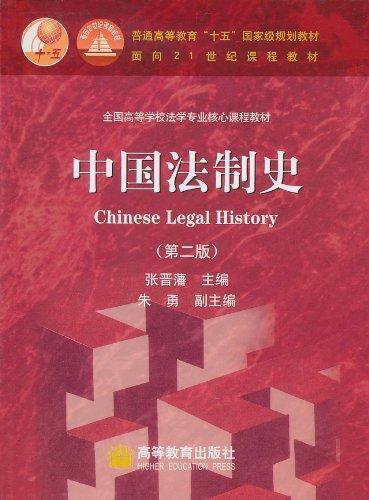 中国法制史学心得_中国法制史,法律专业,图书-文轩网
