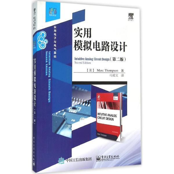 实用模拟电路设计(第2版)