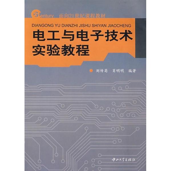 电工与电子技术实验教程