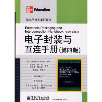 电子封装与互连手册(第四版)--电子与通信-文轩网