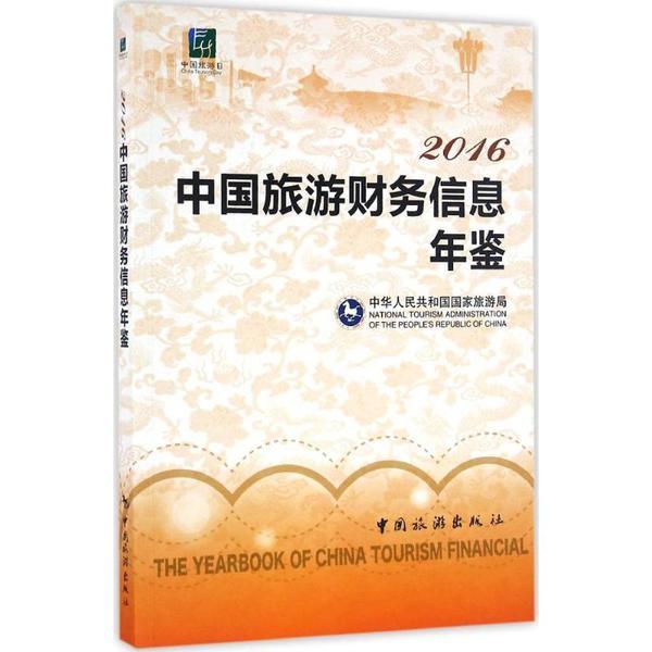 2016中国旅游财务信息年鉴