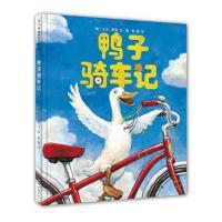 鸭子骑车记(荣获美国图书馆协会很好童书奖)