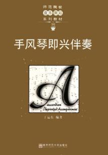 手风琴简谱教程 19