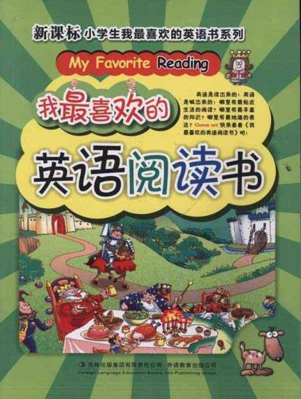 我最喜欢的英语阅读书