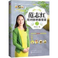 范志红吃对你的家常菜(2)