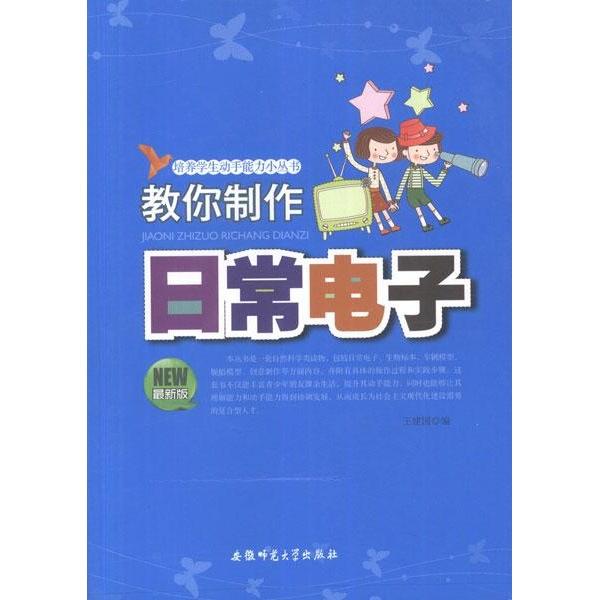 实用电子电路设计丛书