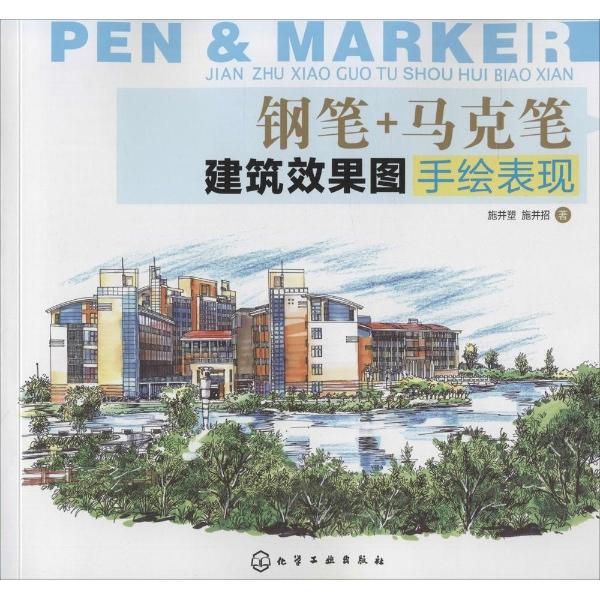钢笔 马克笔建筑效果图手绘表现
