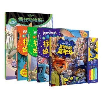 迪士尼疯狂动物城套装(绘本+游戏书+拼读故事书 共5册)
