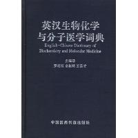 英汉生物化学与分子医学词典 免运费
