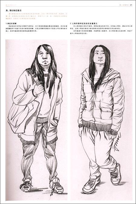 《敲门砖系列美术丛书:人物速写a计》()【简介|评价