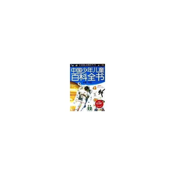 宇宙.太空/中国少年儿童百科全书