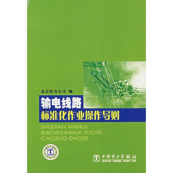 输电线路标准化作业操作导则-北京电力公司