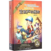 (5CD)宝葫芦的秘密 有声版(CD)