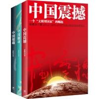中国三部曲(中国震撼+中国触动+中国超越)