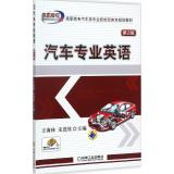 汽车专业英语(第2版)/王海林