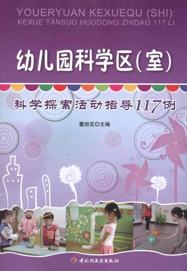 幼儿园科学区(室):科学探索活动指导11