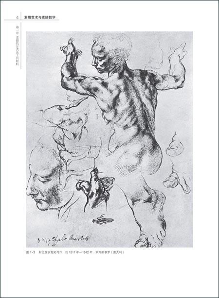 第二节古希腊,罗马时期的素描艺术 第三节中世纪的素描