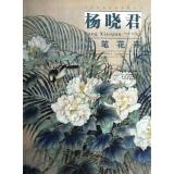 当代画家技法表现丛书:杨晓君工笔花卉