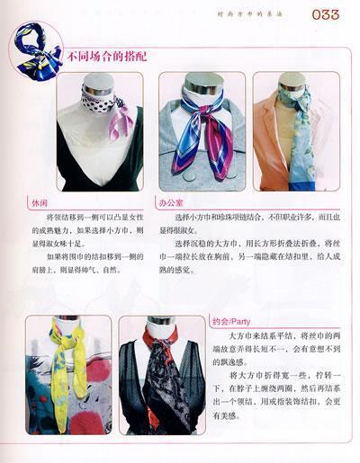 小方丝巾的系法_小方丝巾的系法图解 _排行榜大全