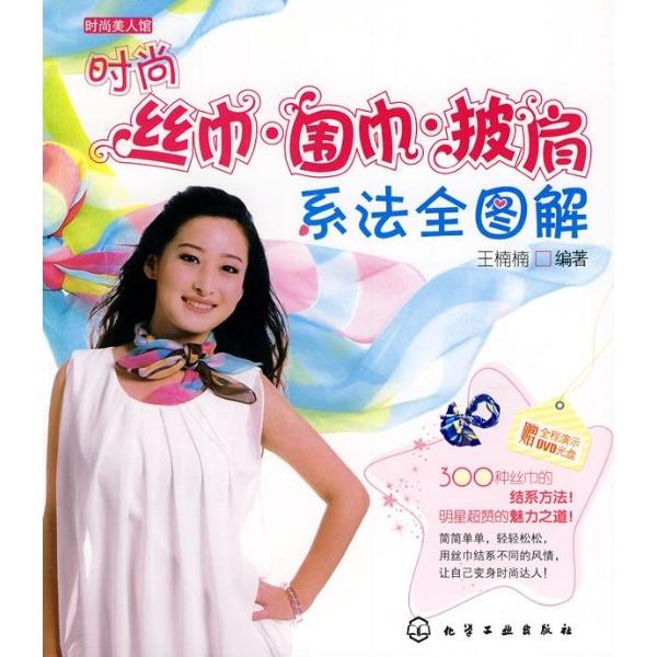 丝巾·围巾·披肩系法全图解-王楠楠-服装服饰-文轩