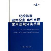 纪检监察案件检查 案件审理常用法规分类手册(第4版)