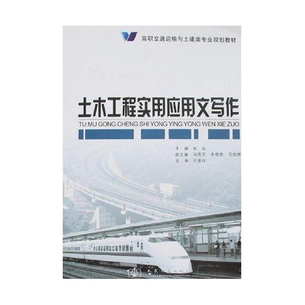 土木工程英文书籍