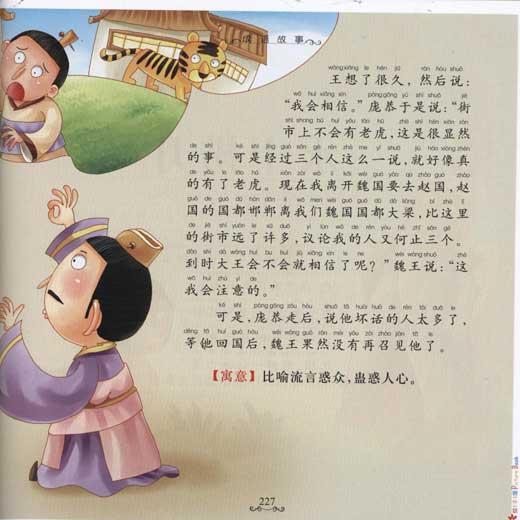 成语故事-李路-图书-文轩网
