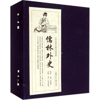 儒林外史书籍图片展示图片