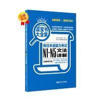 蓝宝书大全集:新日本语能力考试N1-N5文法详解(超值白金版,近期新修订版)