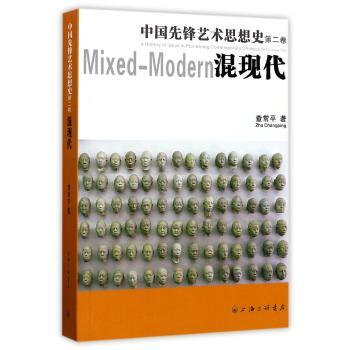 中国先锋艺术思想史(第二卷)混现代