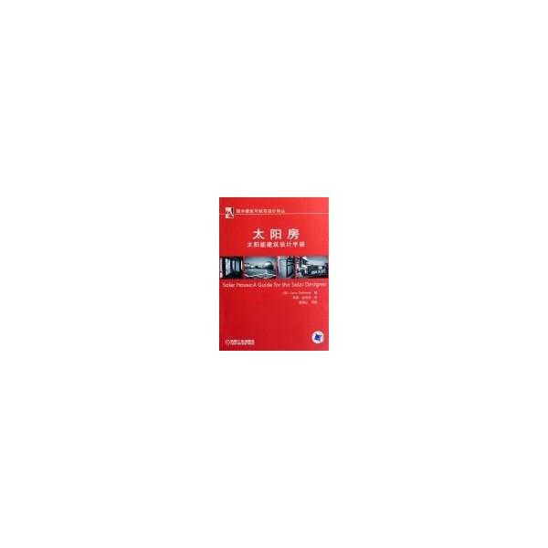 太阳房/太阳能建筑设计手册--能源与动力工程-文轩网