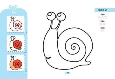 一笔画动物 蜗牛;; 蜗牛简笔画图片大全_卡通蜗牛简笔画大全;; 蜗牛