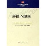 法律心理学(黄希庭)