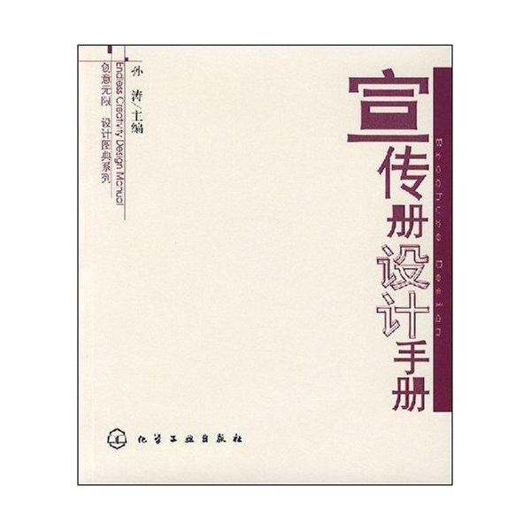 创意无限·设计图典系列--宣传册设计手册-孙涛