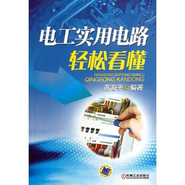 电工实用电路轻松看懂-黄海平-科技-文轩网